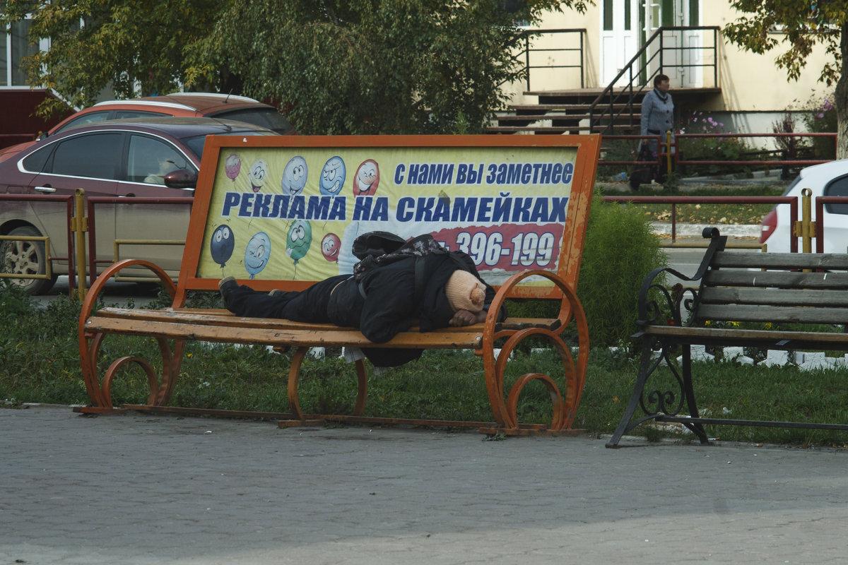 Реклама на скамейках - Дмитрий Костоусов