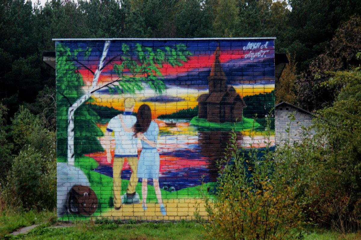 картина во дворе - Сергей Кочнев