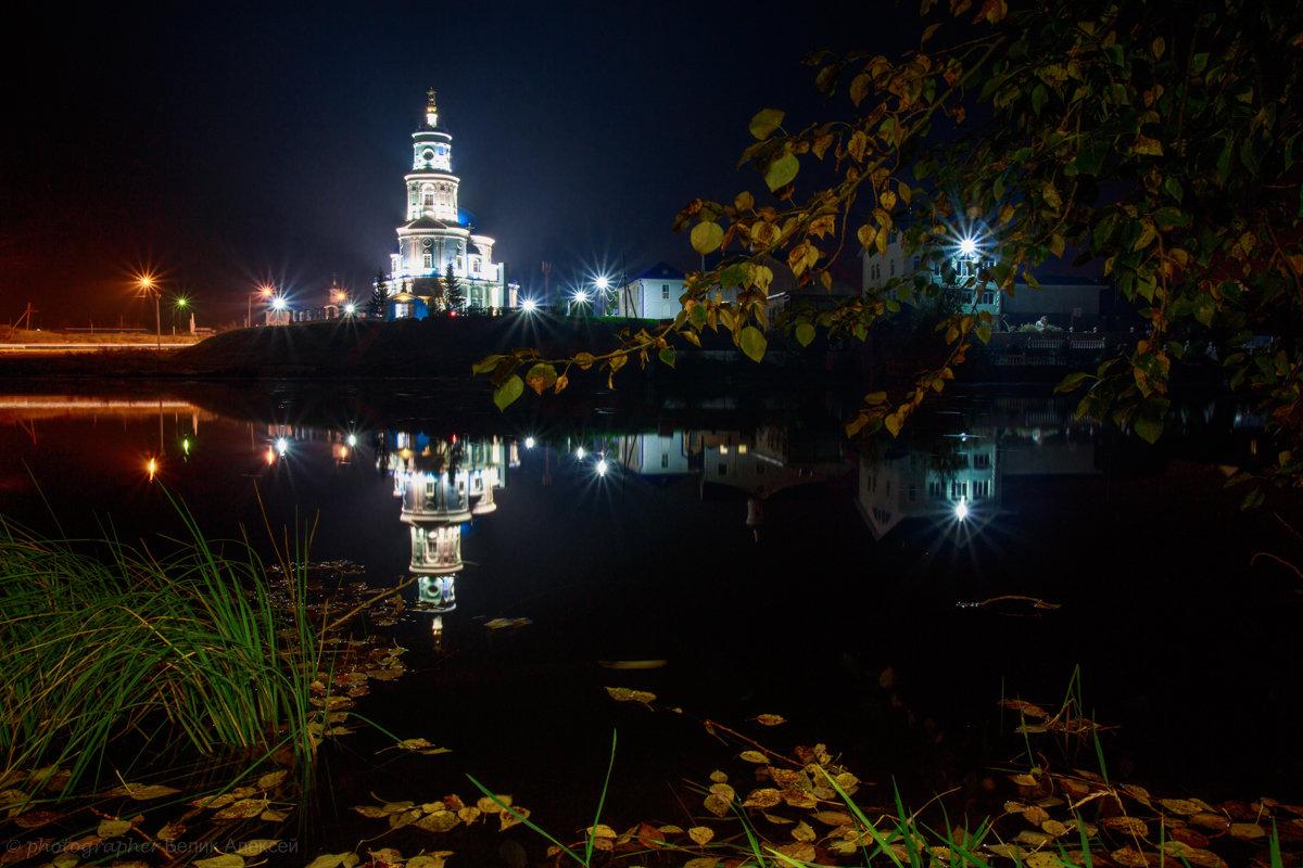Осень и храм - Алексей Белик