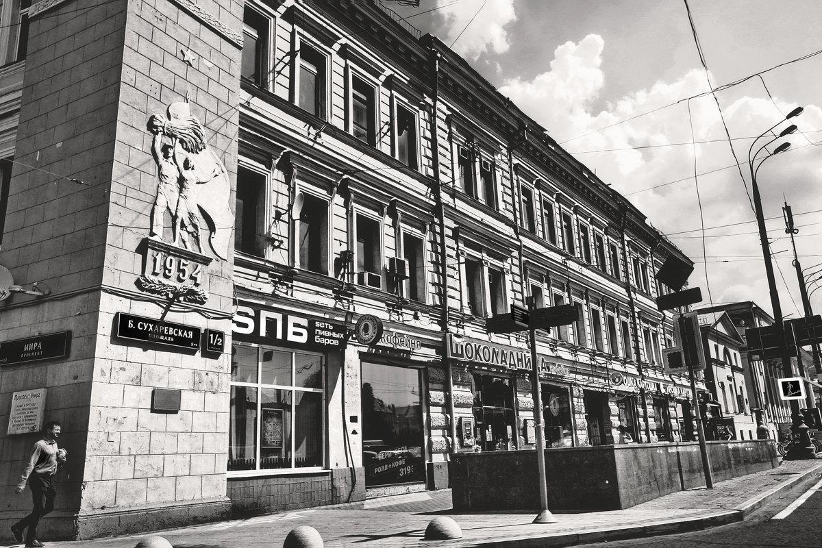 Moscow street - Александр Липецкий