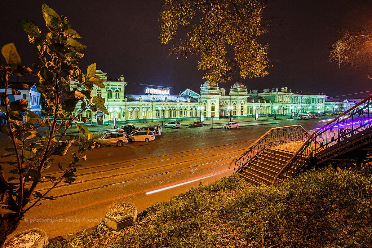 Вокзал Иркутск Пассажирский - Алексей Белик