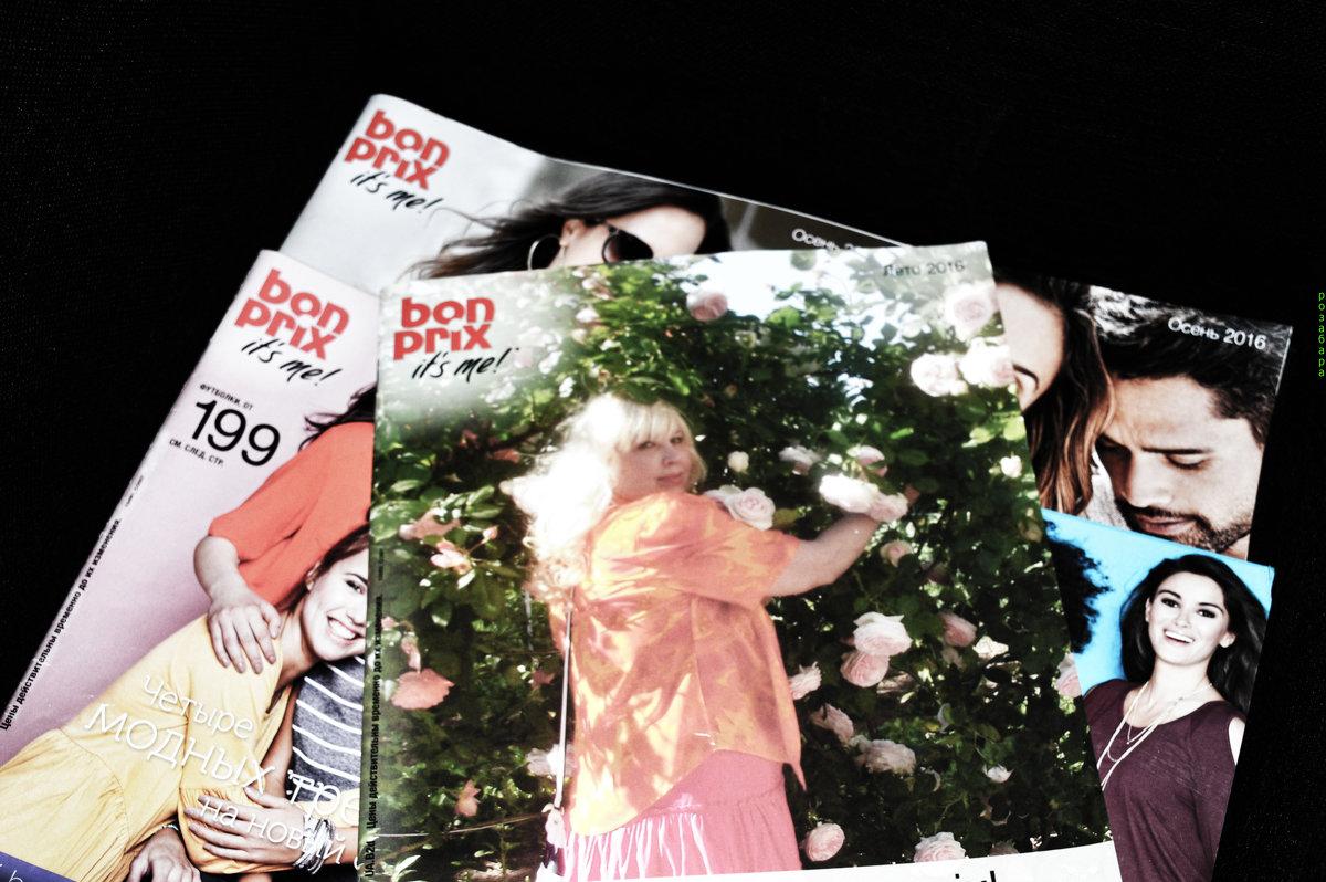 журнал бон прикс со мной - Роза Бара