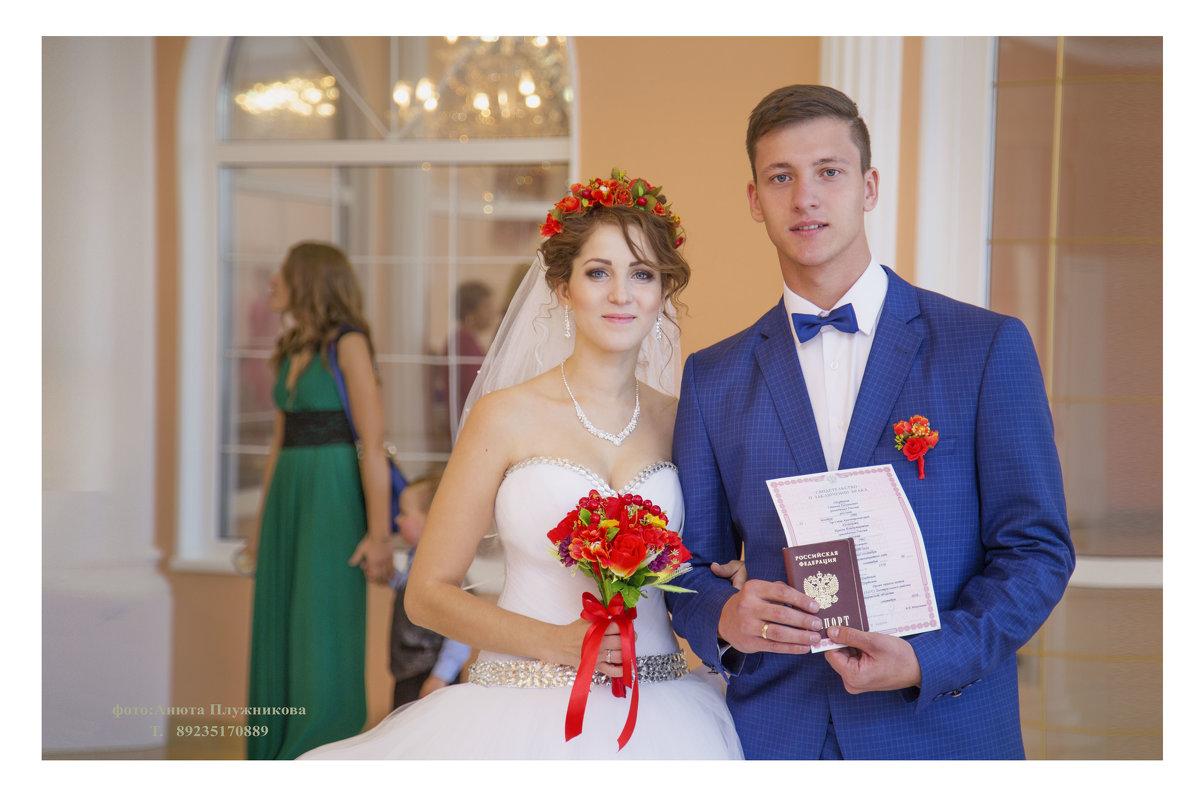 свадьба - Анюта Плужникова