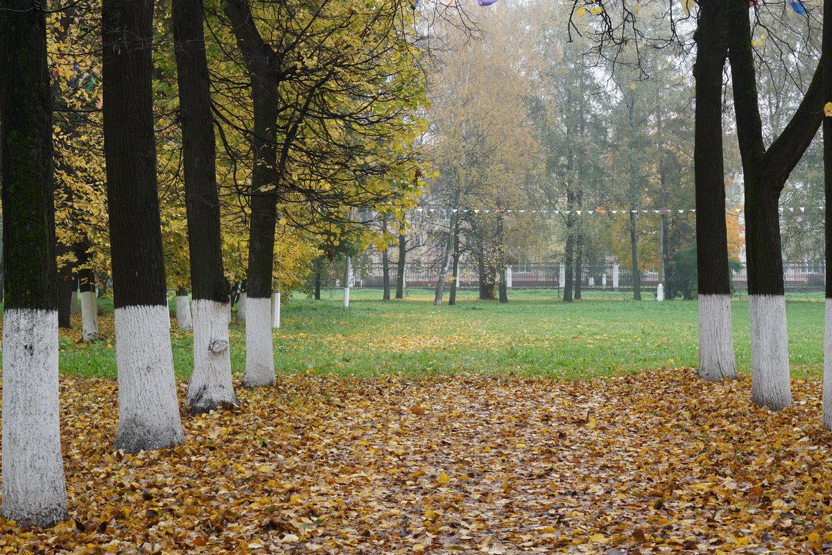 Осенний парк. - Светлана Исаева