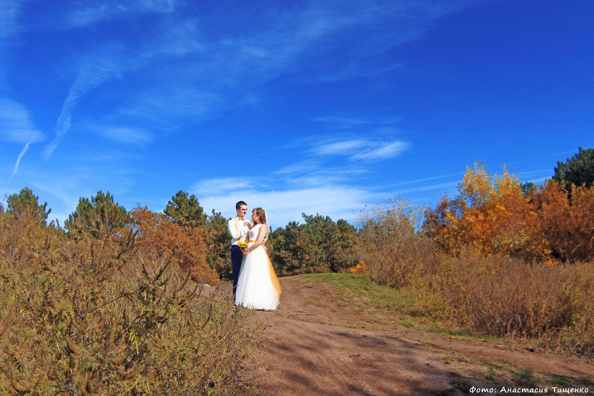 Осенняя свадьба - Анастасия Тищенко