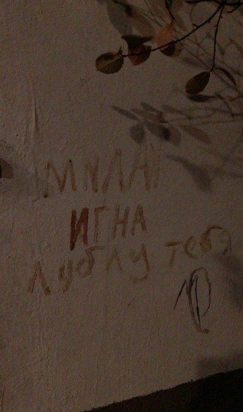 Что написано ..., не вырубишь ...! - Galina194701