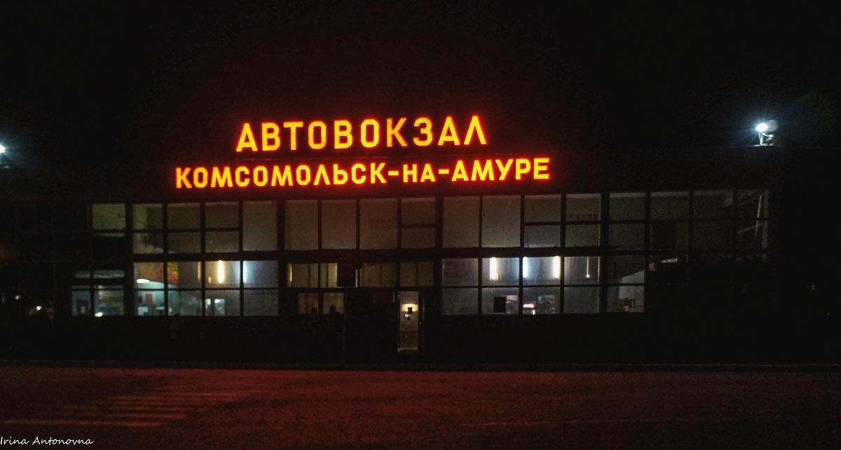*** - Ирина Антоновна