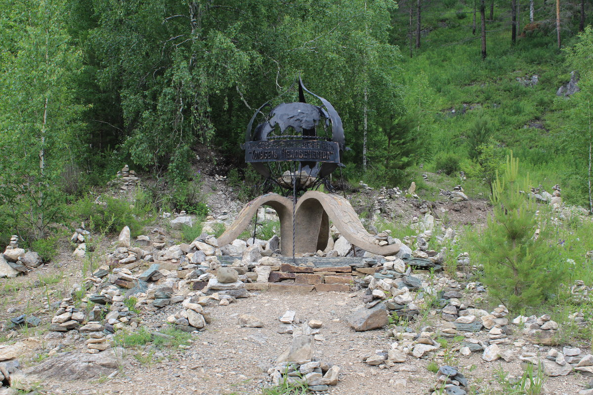 Природно археологический парк - Виктор