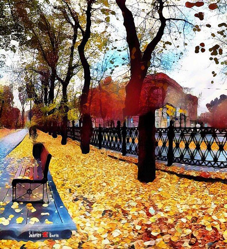 Краски осени в Москве - Борис Соловьев