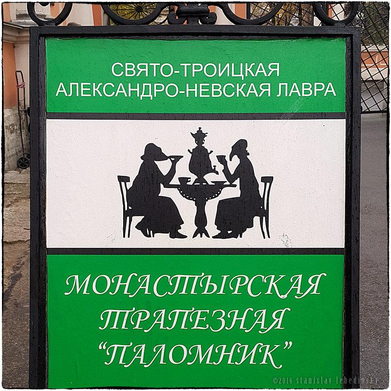 My magic Petersburg_02216 - Станислав Лебединский