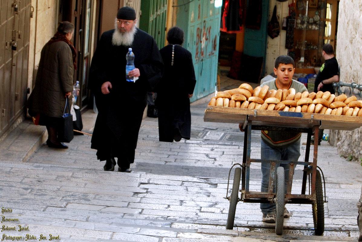 С пылу с жару - Свежий Хлеб - Aleks Ben Israel
