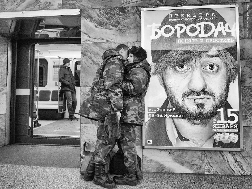 Это всё из-за Иришки (1) - Александр Максимов