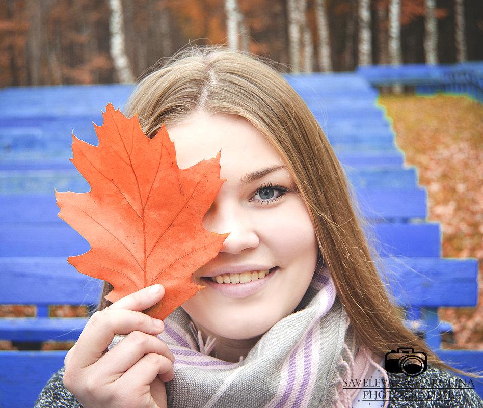 Осень - Каролина Савельева