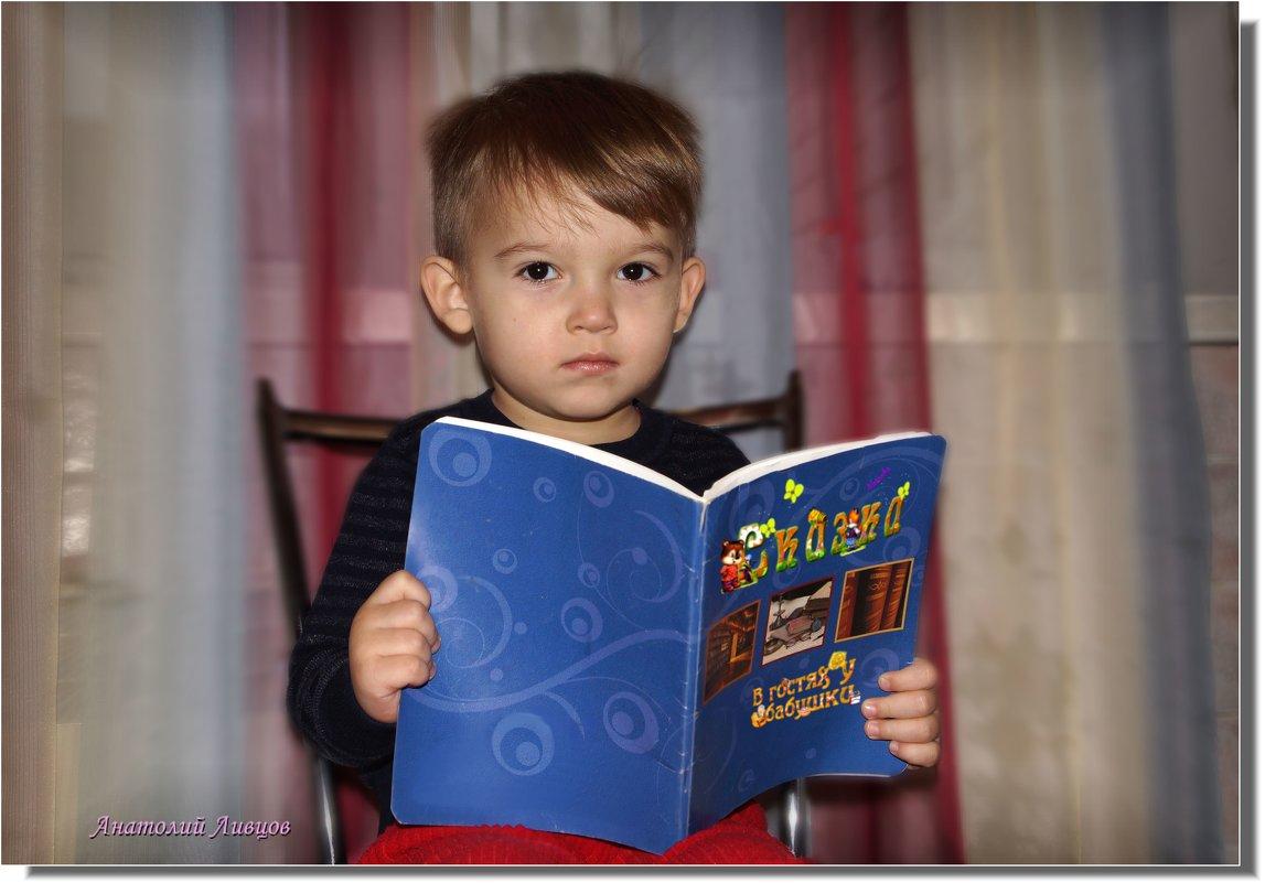 Буду читать буду умным мальчиком. Так дед сказал. - Anatol L