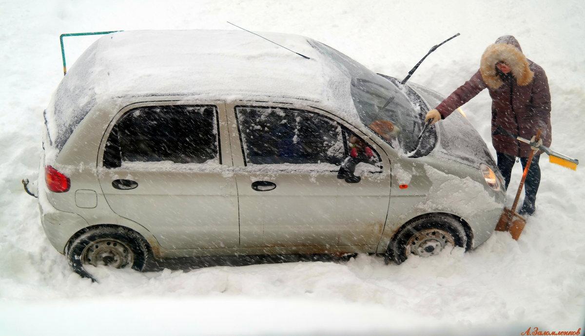 Заметает зима, заметает.. - Андрей Заломленков