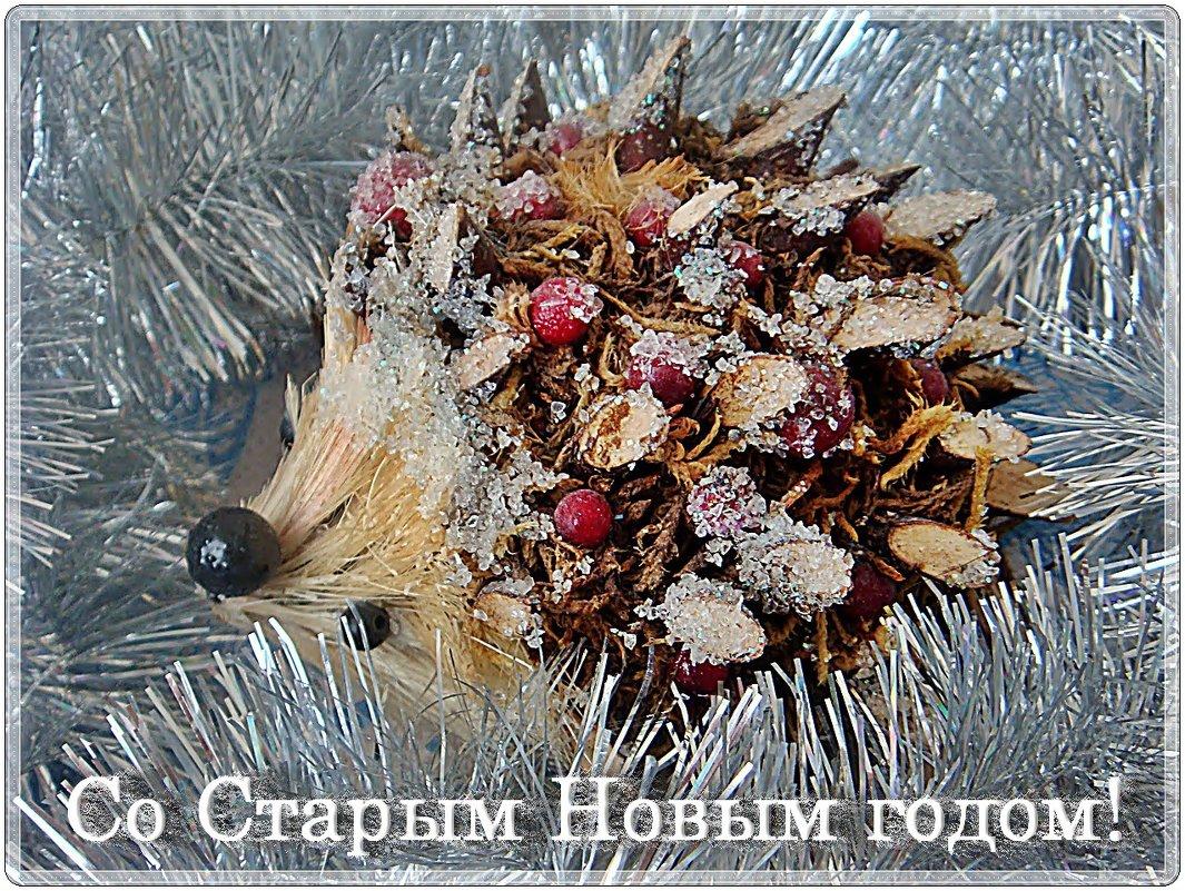 Со Старым Новым годом, дорогие друзья! - Нина Корешкова
