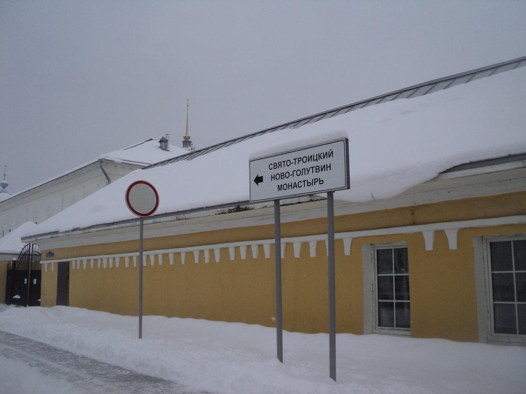 В Подмосковной Коломне, в январе 2017 года. - Ольга Кривых