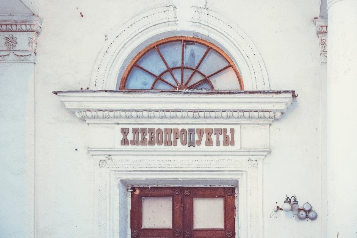 Назад в прошлое - Александр Колесников
