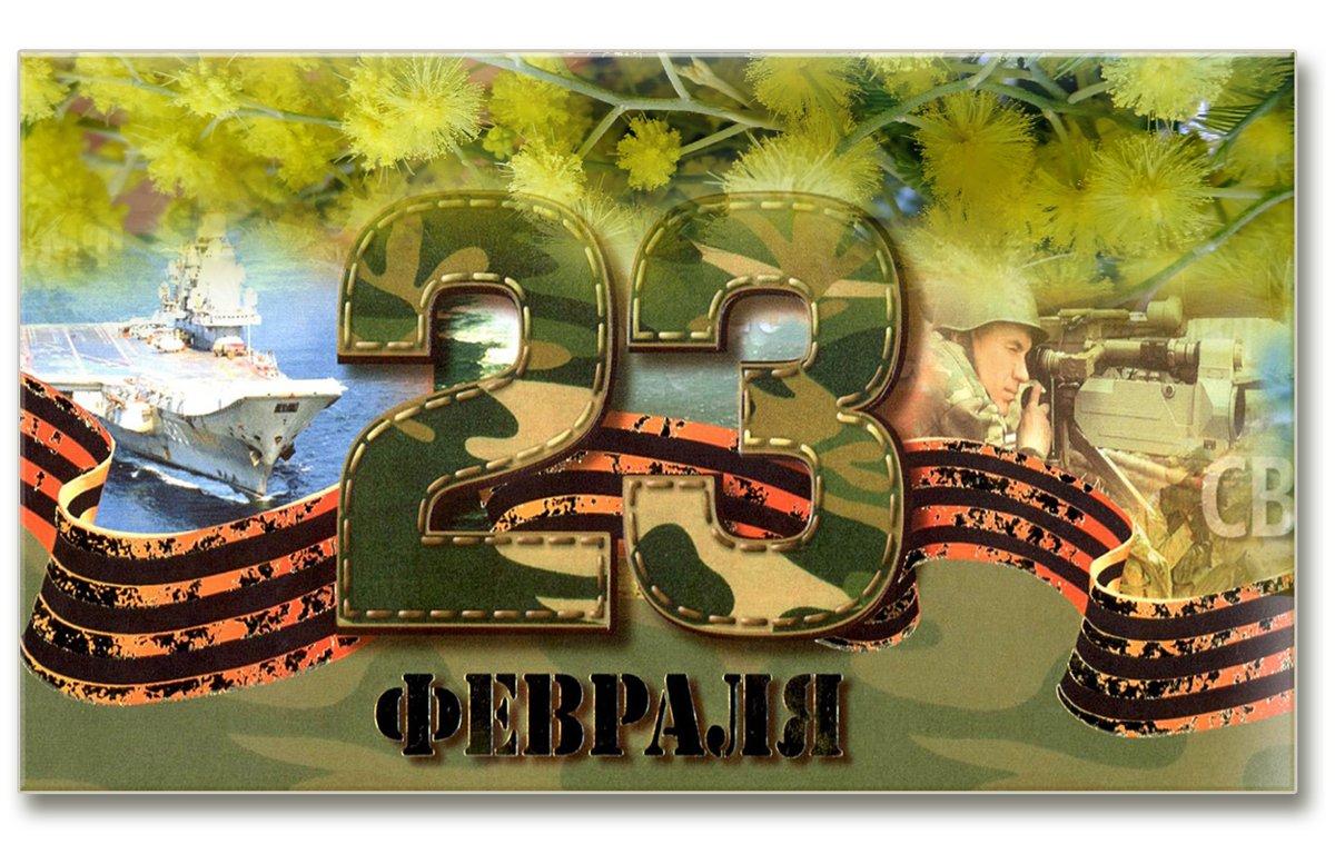 Флеш открытка 23 февраля