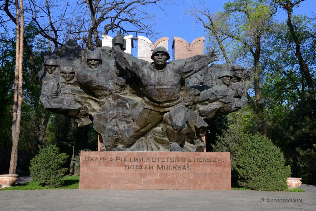 Мемориал воинской славы в Алма-Ате. - Anna Gornostayeva