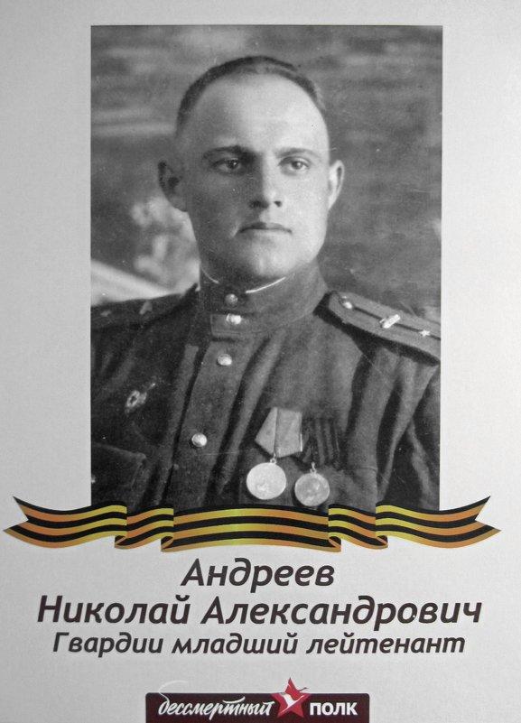 Мой тесть - Сергей Карачин