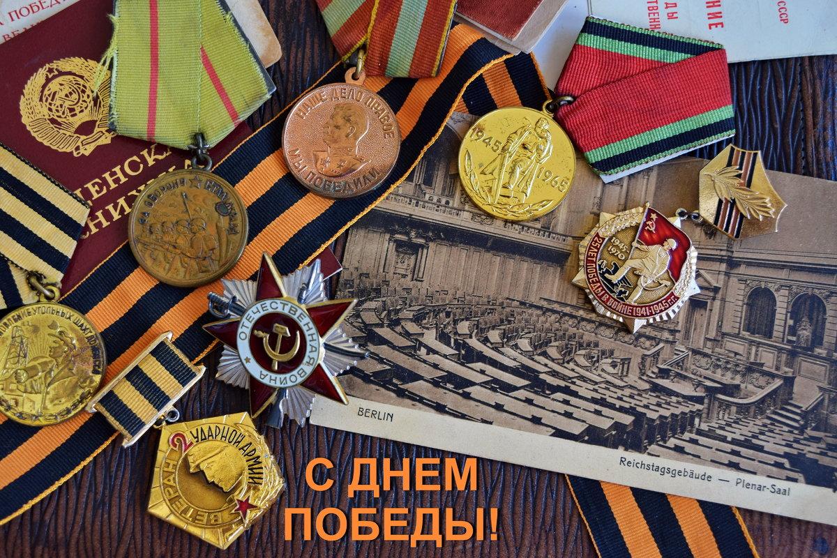 С ДНЕМ ПОБЕДЫ! - Татьяна Помогалова