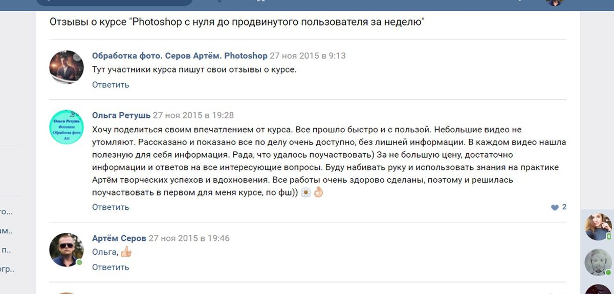 Отзыв 2 - Artem Serov
