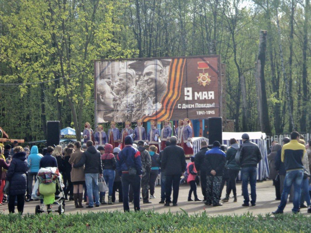 Праздник в Наташинском парке в ДЕНЬ ПОБЕДЫ 9 МАЯ! - Ольга Кривых