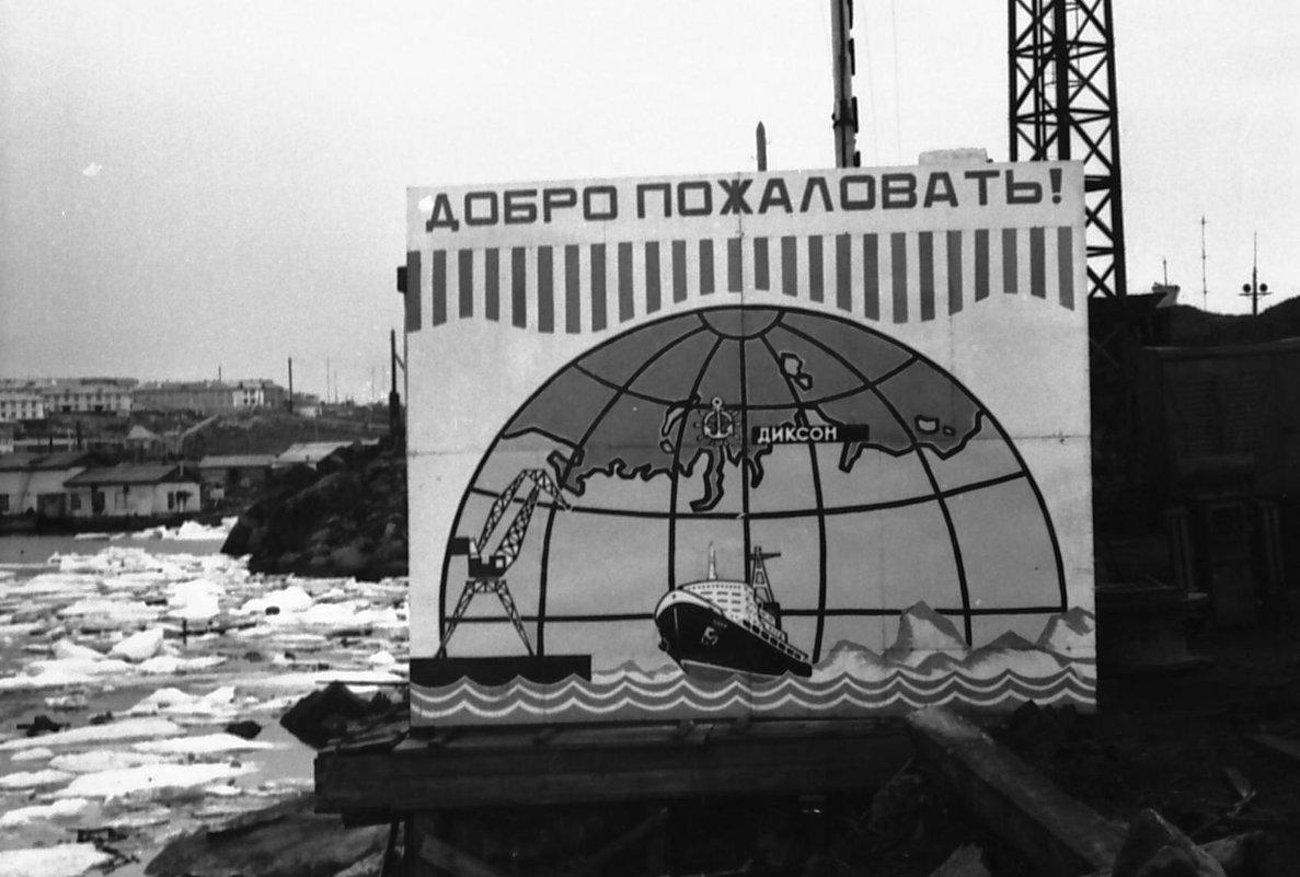 Посёлок Диксон,1972-й год - Иволий Щёголев