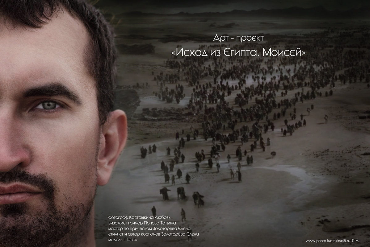 """Арт-проект  """"Исход из Египта. Моисей."""" - Любовь Кастрыкина"""