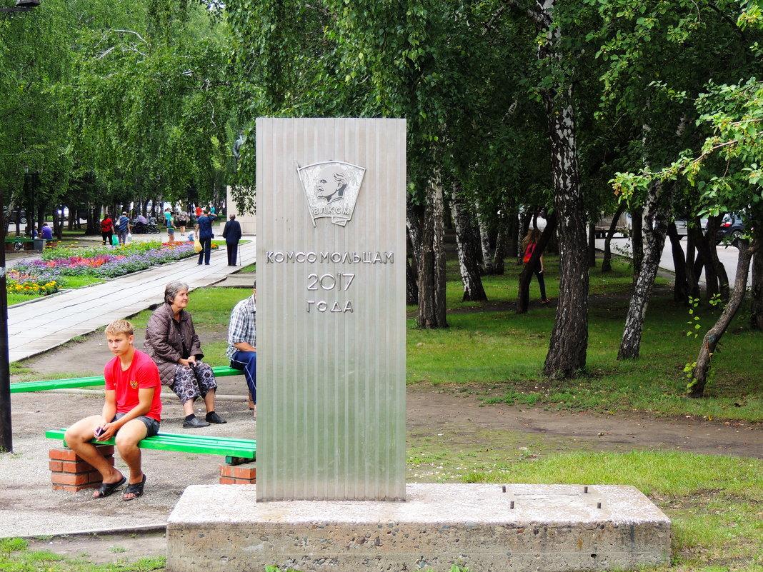 Комсомольцам 2017 года - kaban-4eg Алтайский