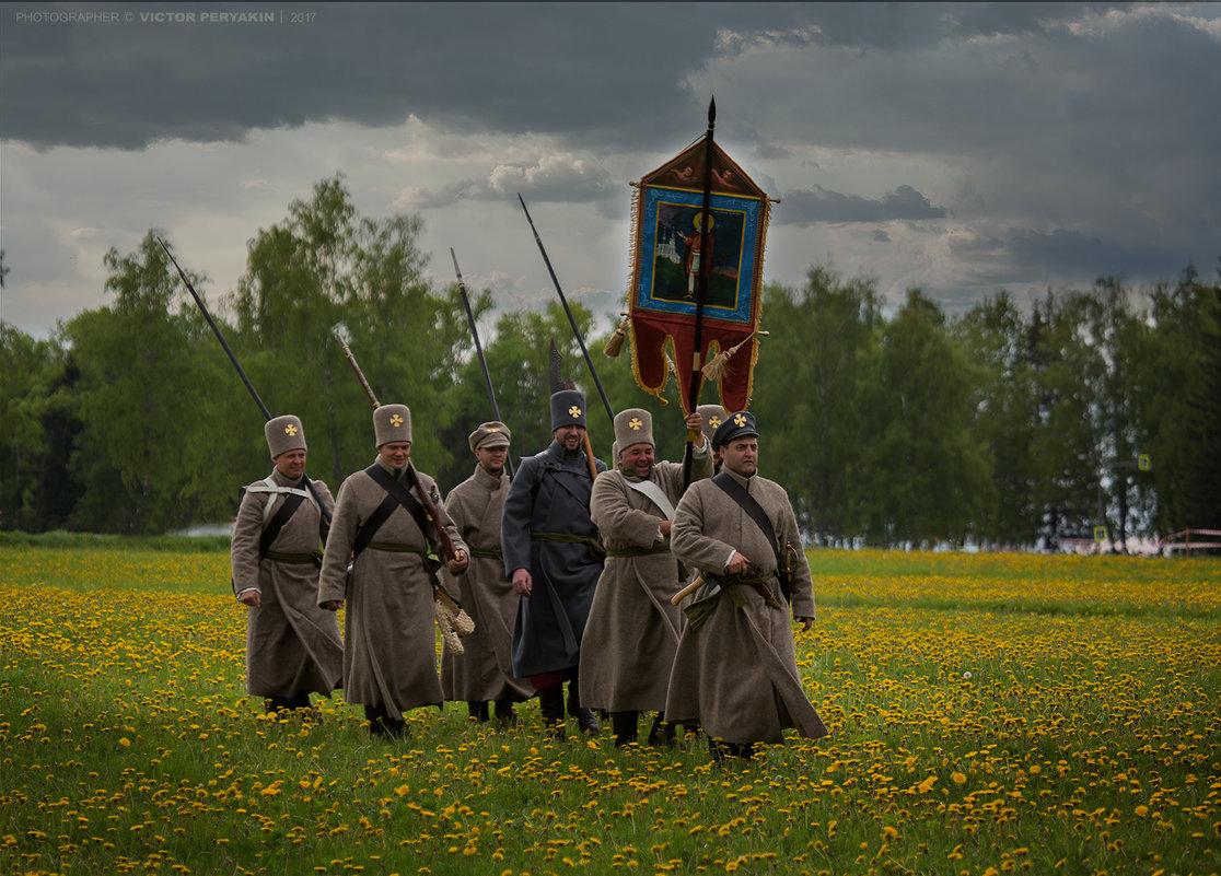 Боевые священнослужители.. - Виктор Перякин