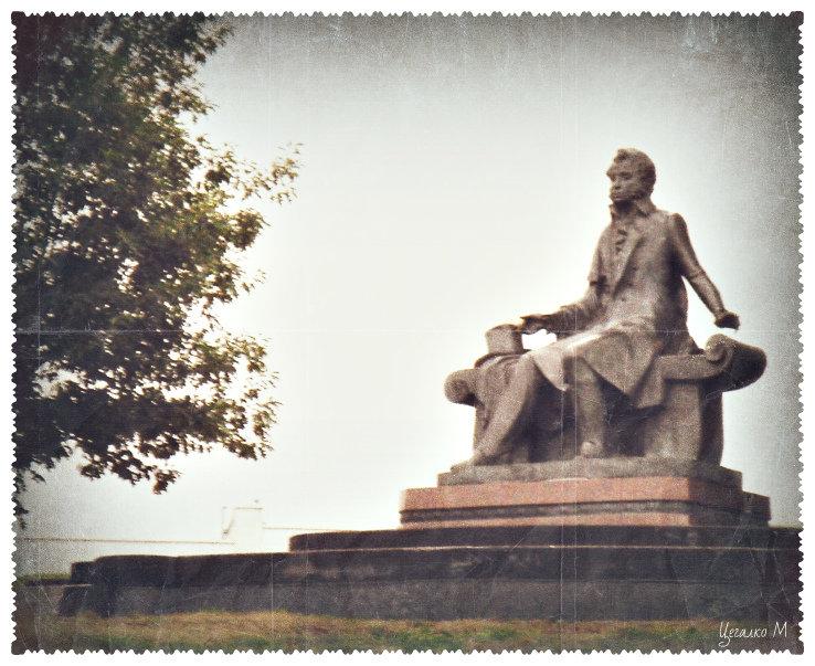 А.С. Пушкин - Михаил Цегалко
