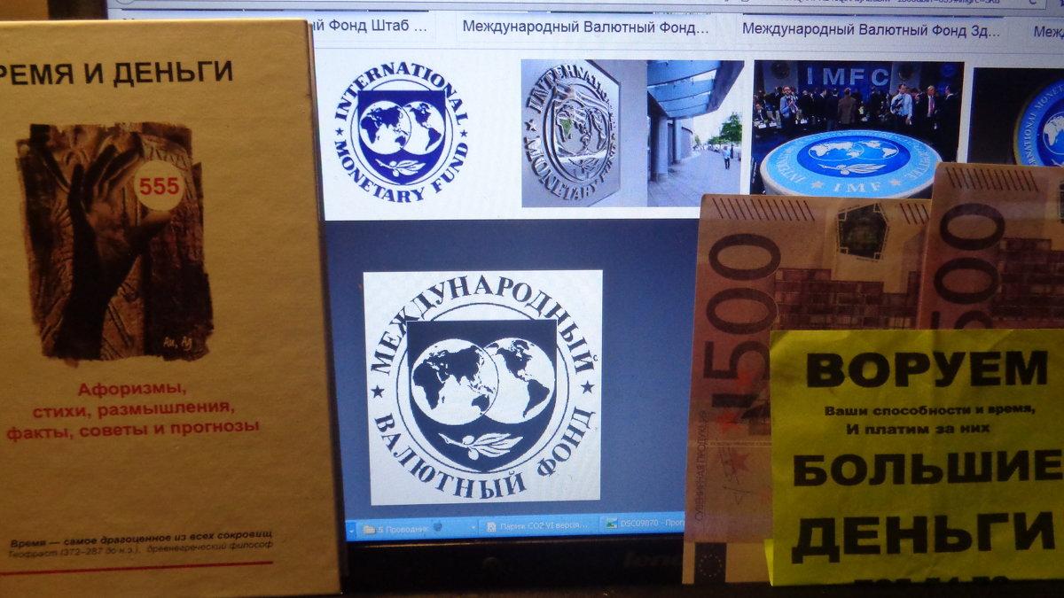 Суть МВФ и любого банка в мире... - Алекс Аро Аро