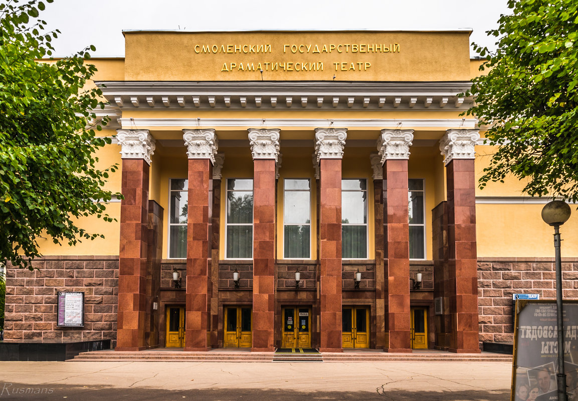 Храм смоленской Мельпомены... - Ruslan