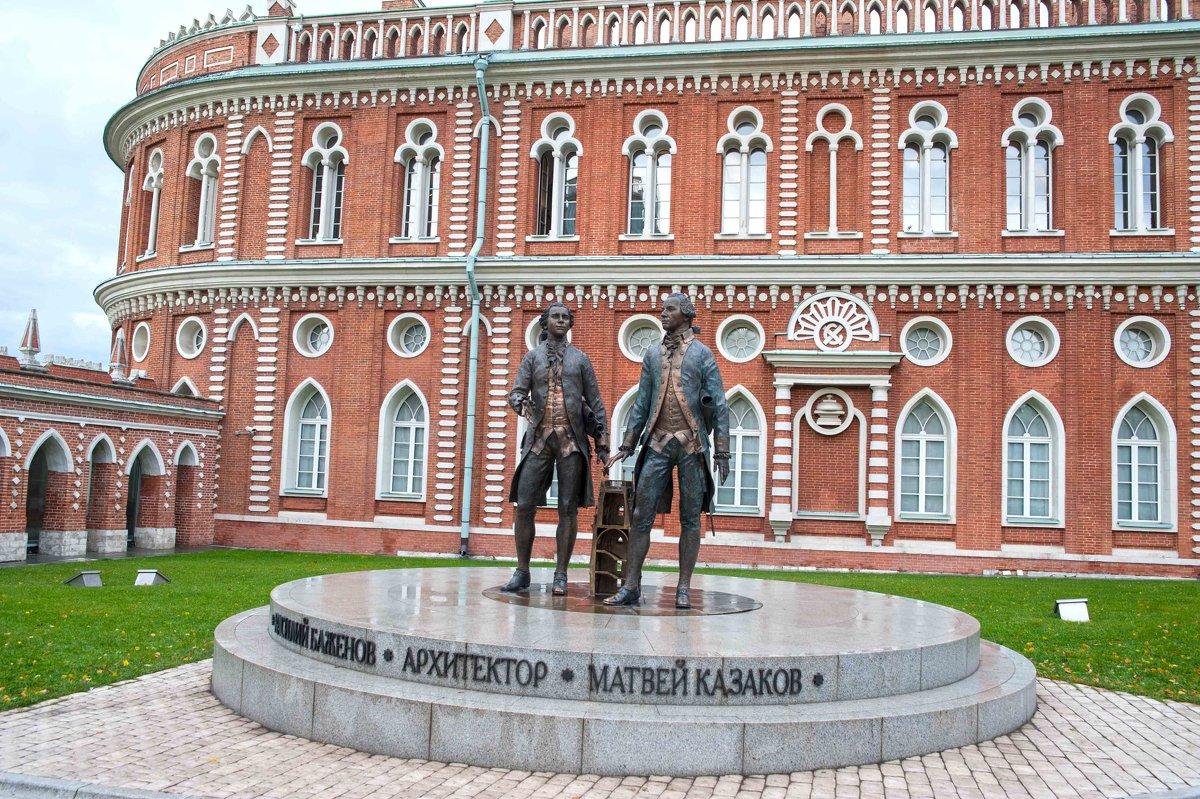 Царицыно, архитекторы - Вячеслав
