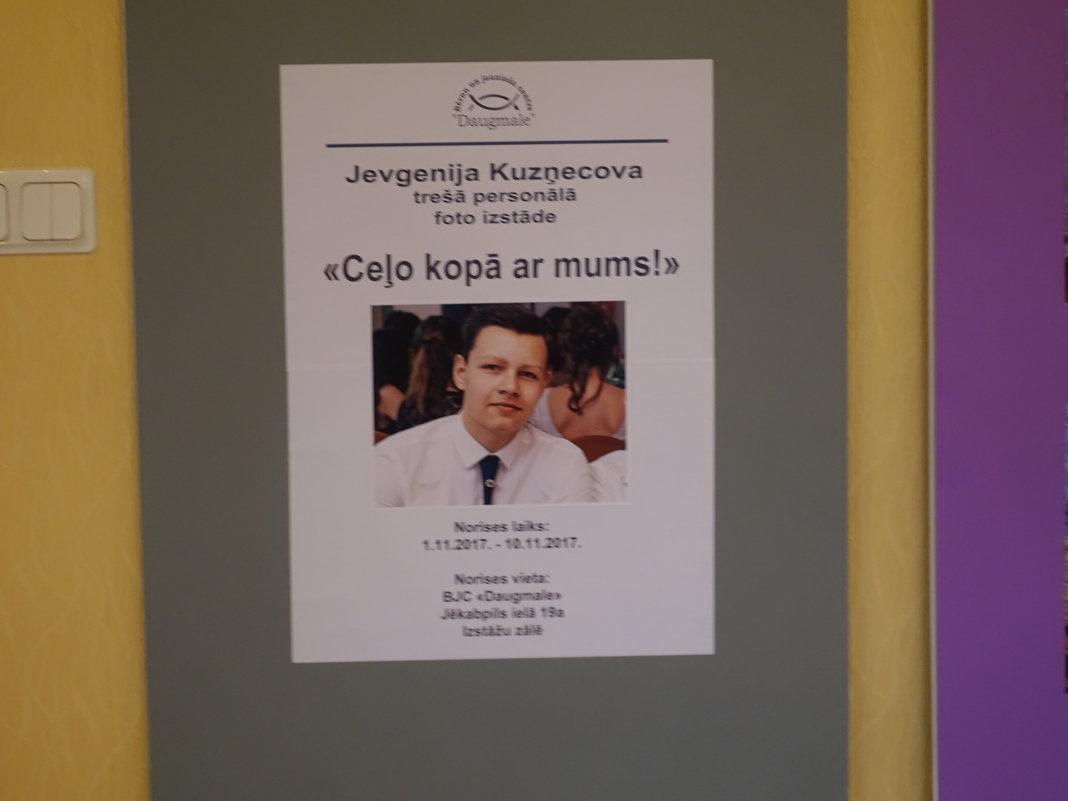 Рига  05-11-2017 - imants_leopolds žīgurs