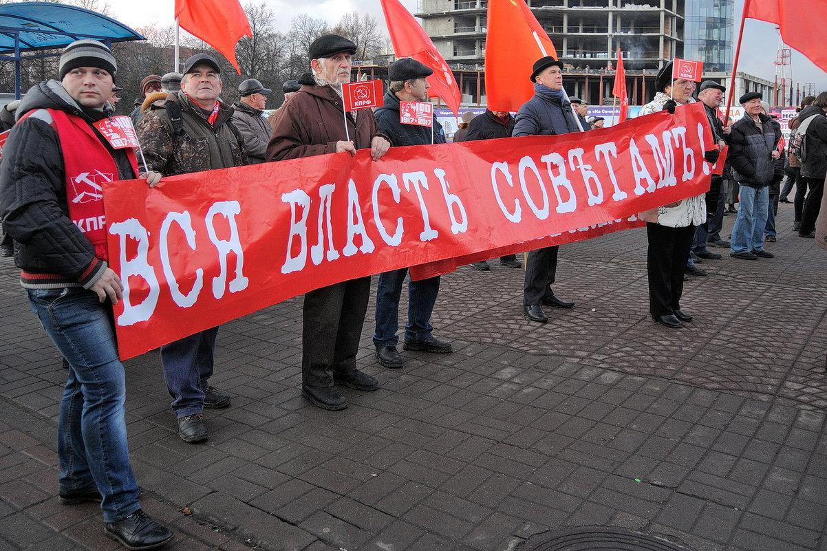 7 ноября в Ярославле, красные знамена и лозунги коммунистов - Николай Белавин