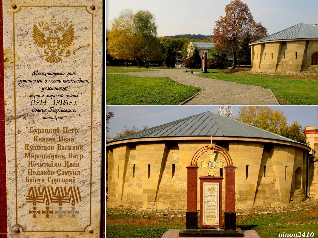 Мемориальный знак в честь полных Георгиевских кавалеров Кисловодска - Нина Бутко