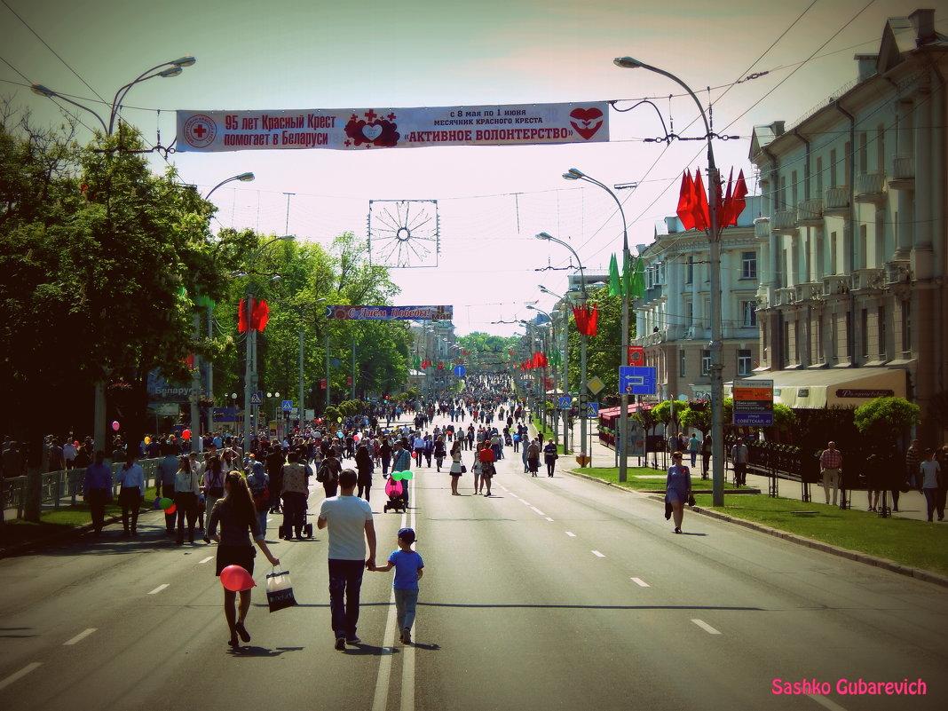 Праздник в городе - Сашко Губаревич