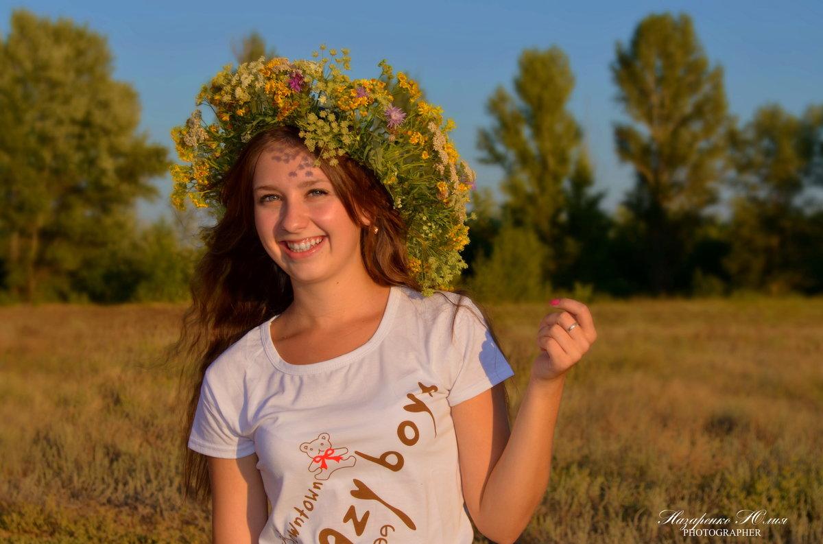 Ах, лето... - Юлия Назаренко