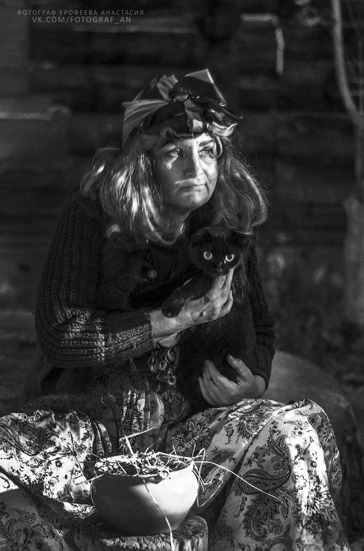Баба Яга - Анаcтасия Ерофеева