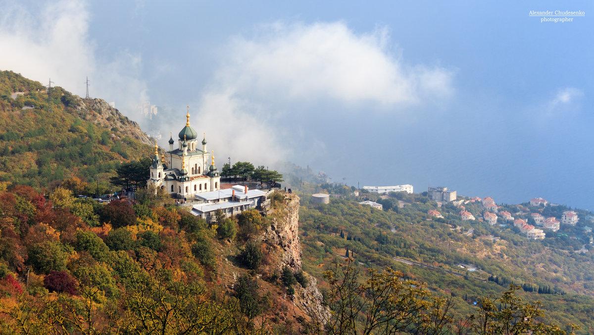 Форосская церковь - Александр Чудесенко