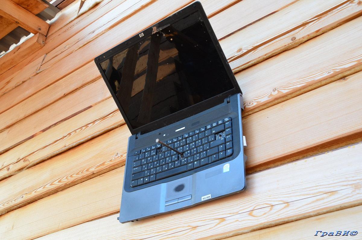А с непокорными ноутбуками мы поступаем так... ) ) ) - © ГраВИ