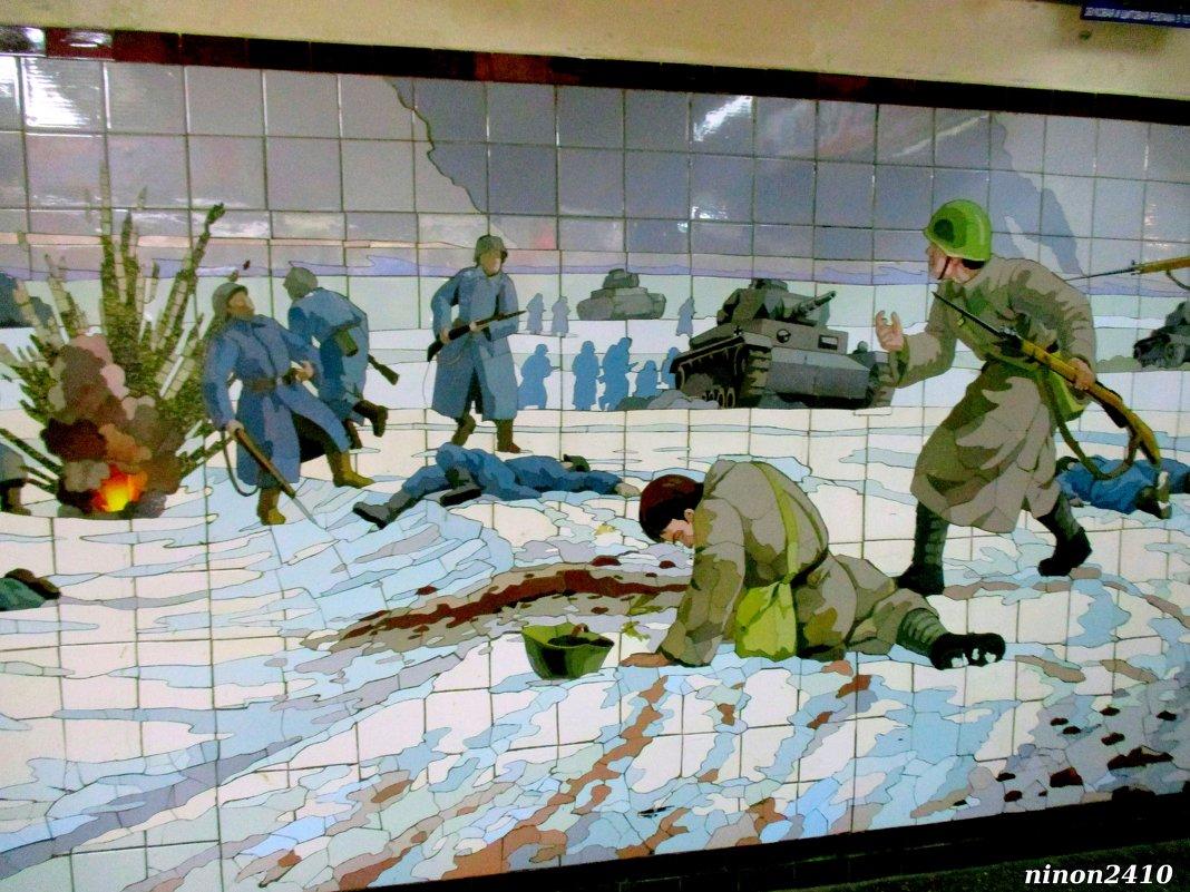 Мозаика в подземном переходе Ростова-на-Дону - Нина Бутко