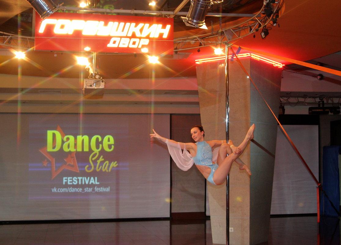 Фестиваль танца. - Александр Бабаев