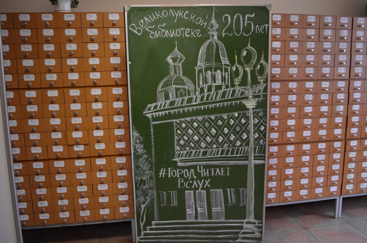 1813 - 2018... Великолукской городской библиотеке 205 лет исполнится нынче летом... - Владимир Павлов
