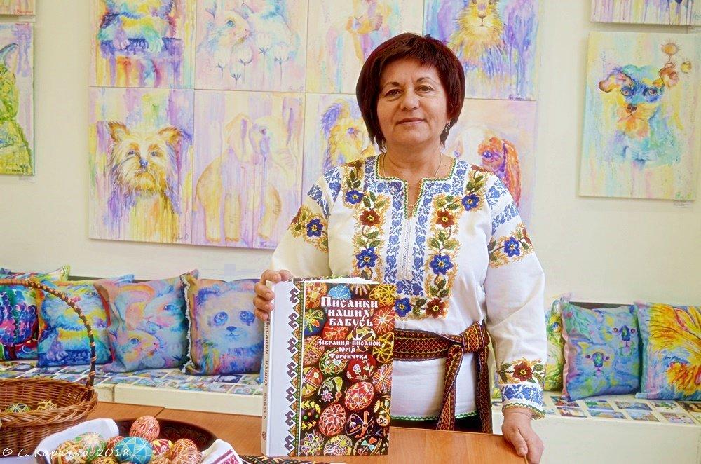 Наталія Суруджій - презентувала  «Писанки наших бабусь» - Степан Карачко