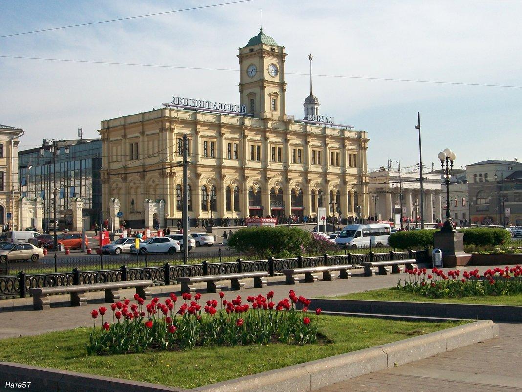 Ленинградский вокзал - Ната57 Наталья Мамедова
