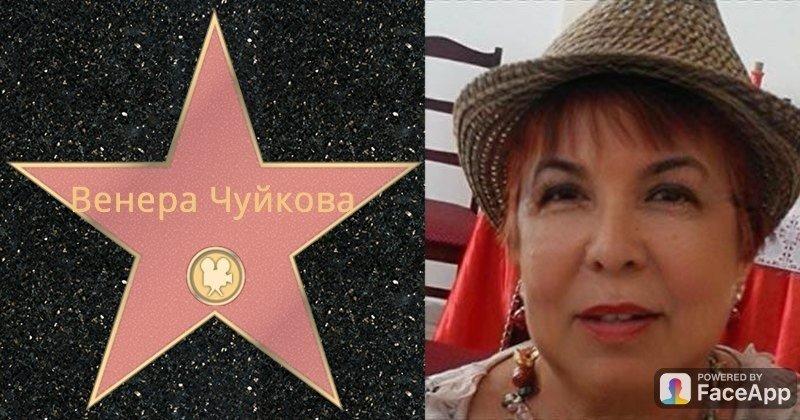 *** - венера чуйкова